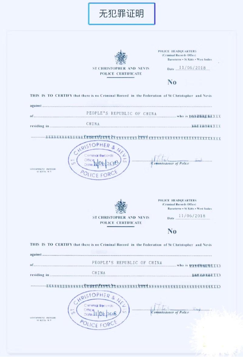 先生一家成功获圣基茨护照