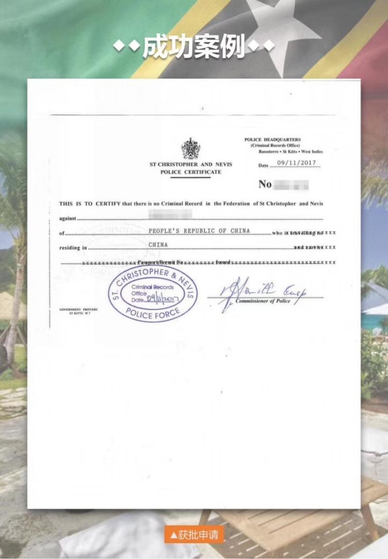 恭喜M先生圣基茨护照项目获团批