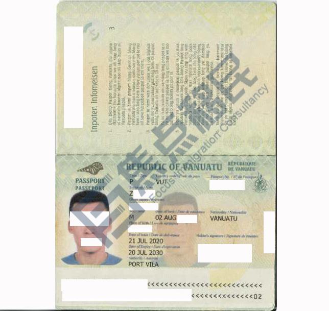 恭喜C先生成功拿到瓦努阿图护照